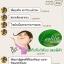 ผลิตภัณฑ์เสริมอาหาร เลอลิต้า Lerlita Chlorophyllin By Nongnaka thumbnail 7