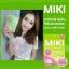 MIKI DETOX FIBER มิกิ ดีท็อกซ์ ไฟเบอร์ นวัตกรรมใหม่ดีท็อกซ์ล้างพิษ ทานง่ายอร่อยไม่เหม็น thumbnail 10