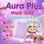 BFC Aura Plus MASK SOAP บีเอฟซี ออร่า พลัส มาส์ค โซพ สบู่มาส์คผิวขาว ฟอกทิ้งไว้ 3 นาที ผิวขาวใสขึ้น thumbnail 2