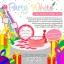Party White วิตามินเลเซอร์ ผลิตภัณฑ์บำรุงและกระชับผิวหน้า ลดฝ้า กระ จุดด่างดำ thumbnail 10