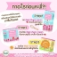 Mojii Sunscreen SPF50PA++ ครีมกันแดดองุ่น โมจิ thumbnail 12