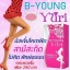 Yuri B-YOUNG FEMINA II ยูริ บียัง เฟมิน่า ทู ผลิตภัณฑ์อาหารเสริมสำหรับผู้หญิง thumbnail 12