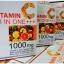 Vitamin C All in one 1,000 mg วิตามิน ซี ออล อิน วัน ผิวใส เนียน ต้านอนุมูลอิสระ thumbnail 11