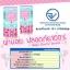 Mojii Cherry Serum โมจิ เชอร์รี่ เซรั่ม สูตรพิเศษ thumbnail 3