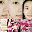 ครีมหน้าเงา Tanako Babe Skin Rosy Cream thumbnail 2