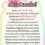ครีมไอติมเรนโบว์ ครีมชีสนุ่ม by Mayziio (ซื้อ 1 แถม 1) thumbnail 5