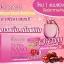Kawaii SUPER NANO Collagen Cherry คาวาอิ ซุปเปอร์ นาโน คอลลาเจน สูตรอะเซโรล่า เชอร์รี่ 5 เท่า ขาวแน่น เต็มพิกัด thumbnail 2