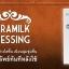 HyBeauty Aura Milk Dressing ไฮบิวตี้ ออร่ามิลล์ เดรซซิ่ง มาร์คหน้าขาวใน 5 นาที thumbnail 2