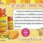 Acorbic C-1000 mg. อคอร์บิค วิตามิน ซี 1,000 มก. thumbnail 5