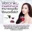 Veronika by Medileen เวโรนิก้า เพราะผิวสวยต้องเริ่มจากภายในสู่ภายนอก นวัตกรรมแห่งการชะลอวัย ที่ให้ได้มากกว่ากลูต้าไธโอน thumbnail 8