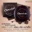 Meeso Chocolate Primer Foundation Powder SPF50 PA+++ (Made in Korea) แป้งอัดแข็งผสมไพร์เมอร์และรองพื้น เป็นแป้งแบบ 3 in 1 คือผสม ไพร์เมอร์ + รองพื้น + กันแดด เรียกว่าสวยเสร็จสรรพในตลับเดียว เนื้อแป้งบางเบาเนียนละเอียดมว๊ากกก ช่วยปกปิดรูขุมขน thumbnail 1