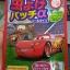 แผ่นแปะกันยุง ดีสนีย์ Cars น่ารัก thumbnail 1
