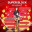 SUPER BLOCK & BURN สูตรใหม่ บล็อกไขมันมากกว่าเดิม 5 เท่า thumbnail 2