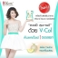V-Col by Chame' วี-คอล บาย ชาเม่ ดีท็อกซ์ ไฟเบอร์ คลอโรฟิลล์ สวยเป๊ะ สุขภาพดี thumbnail 5