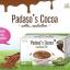 Padaso's Cocoa พาดาโซ่เอส โกโก้ แค่ดื่ม คุณก็เปลี่ยน ทางเลือกใหม่ของคนอยากหุ่นดี thumbnail 4