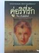 นวนิยายรัก คู่อริที่รัก วรรณกรรมอมตะ ต่อจาก คุณพ่อขายาว โดย จีน เว็บส์เต้อร์