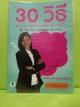 หนังสือ 30 วิธี บริการให้น่าประทับใจ