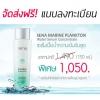 Sena Marine Plankton Water Serum Concentrate 150 ml.
