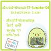 สติกเกอร์สำหรับตกแต่ง ST-Sumikko-04