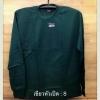 เสื้อยืดผ้าTC แขนยาว จั้มแขน สีเขียวหัวเป็ด