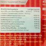 ส่วนประกอบอาหารเสริมลดน้ำหนักสรินเดอร์ srinder