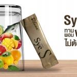ซายเอส (Sye S) อาหารเสริมลดน้ำหนัก เชียร์ ฑิฆัมพร ยาลดความอ้วน ลดจริง 3-15 กิโล รับประกันของแท้ 550 ส่งฟรี EMS.