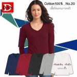 เสื้อยืดแขนยาว Cotton100% No.20