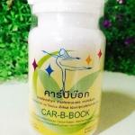 Car-B-Bock-Yellow อาหารเสริมลดน้ำหนัก คาร์บีบ๊อกเหลือง สำหรับคนดื้อยา ราคาถูก 230บาทส่งฟรี ems