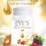 Pibu Gluta By EVE'S พิบุ โฉม ใหม่ อาหารเสริมรักษาสิว ช่วยให้หน้าเงาใส ผิวกายขาวออร่า ดูดซึมหมด ปลอดภัย ส่งฟรีems