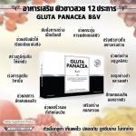 กลูต้าพานาเซีย (Gluta Panacea B&V By Pang) ส่งฟรีEms