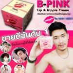 B-PINK CREAM