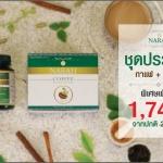 นราห์ ชุด แคปซูล+กาแฟ