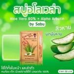 สบู่อโลเวร่า Aloe Vera Soap by Sabu สำหรับคนแพ้ง่าย ราคาถูก ส่งฟรีลงทะเบียน