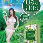 อาหารเสริมลดน้ำหนัก Green Tea Plus (กรีนทีพลัส) หุ่น เด้ง เป๊ะ เว่อร์ ราคาถูก ส่งฟรี ems