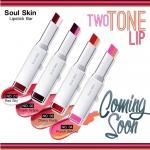 โซลสกิน Soul Skin Lipstick Bar ลิปออแกนิค ทูโทน กับ 4 เฉดสวยจากSoulskin แนวใหม่จากเกาหลี ราคาถูกส่งฟรี ems