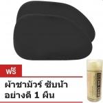 WASABI ฟิมล์บังแดด ถอดพับได้ ป้องกัน UV 97% 1 ชุด 2 ชิ้น สำหรับด้านหน้า แถมฟรี ผ้าชามัวร์ 1 ผืน