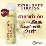 Fairyfanatic Extra Body Firming เอ็กตร้า บอดี้ เฟิร์มมิ่ง สเปรย์ร้อนสลายไขมันส่วนเกิน สูตรใหม่ ราคาถูก ส่งฟรี ems