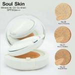Soul Skin Mineral Air CC Cushion 15 ml. แป้งสูตรน้ำแร่ธรรมชาติ ผสมคอลลาเจน