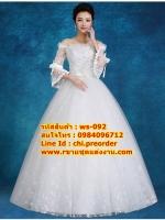 ชุดแต่งงานราคาถูก กระโปรงสุ่ม ws-092 pre-order