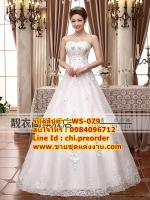ชุดแต่งงานราคาถูก เกาะอก ws-079 pre-order