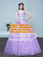 ชุดแต่งงาน [ ชุดพรีเวดดิ้ง Premium ] APD-029 กระโปรงยาว สีม่วง (Pre-Order)