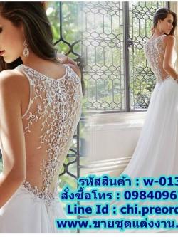 ชุดแต่งงาน แบบรัดรูป w-013 Pre-Order