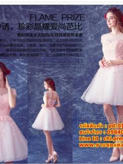 ชุดแต่งงาน [ ชุดพรีเวดดิ้ง ] PD-012 กระโปรงสั้น สีชมพูอ่อน (Pre-Order)
