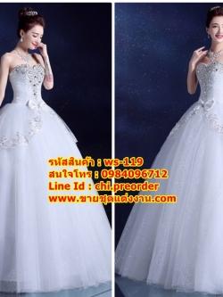 ชุดแต่งงานราคาถูก กระโปรงสุ่ม ws-119 pre-order