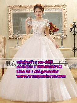 ชุดแต่งงานราคาถูก แบบสุ่ม ws-005 pre-order