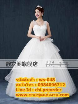 ชุดแต่งงานราคาถูก กระโปรงสุ่ม เปิดหลัง ws-048 pre-order