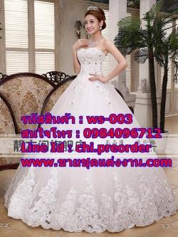 ชุดแต่งงานราคาถูก แบบสุ่ม ws-003 pre-order