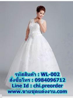 ชุดแต่งงานคนอ้วนแบบสุ่ม WL-002 Pre-Order (เกรด Premium)
