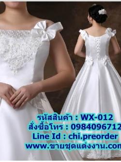 ชุดแต่งงานคนอ้วนแบบสุ่ม WX-012