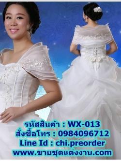 ชุดแต่งงานคนอ้วนแบบสุ่ม WX-013